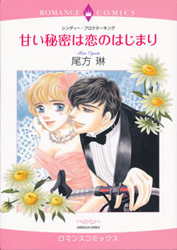 Japanese Manga Edition of HEAD OVER HEELS, Ohzora, August 2011